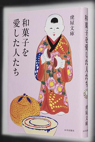『和菓子を愛した人たち 』(山川出版社)