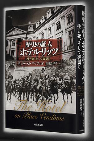 『歴史の証人 ホテル・リッツ 生と死、そして裏切り』(東京創元社)
