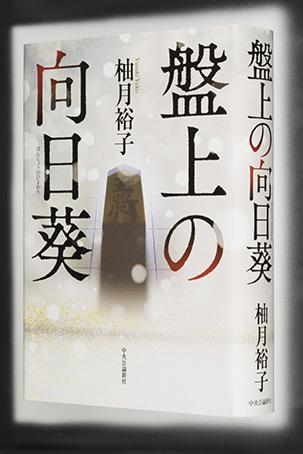 『盤上の向日葵』(中央公論新社)