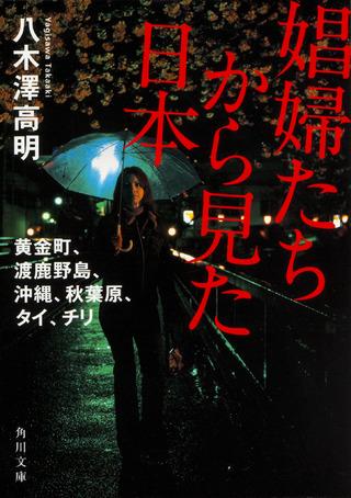 『娼婦たちから見た日本 黄金町、渡鹿野島、沖縄、秋葉原、タイ、チリ』