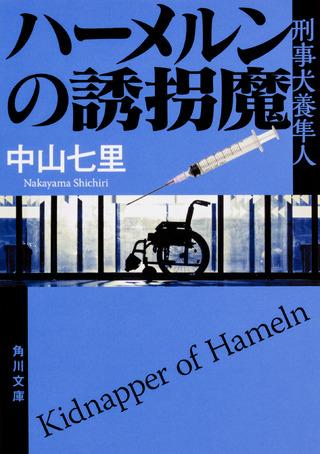 『ハーメルンの誘拐魔 刑事犬養隼人』
