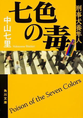 『七色の毒 刑事犬養隼人』