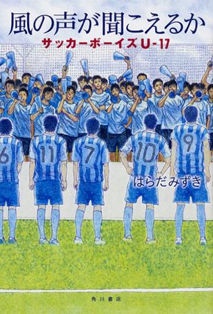 『風の声が聞こえるか サッカーボーイズU-17』