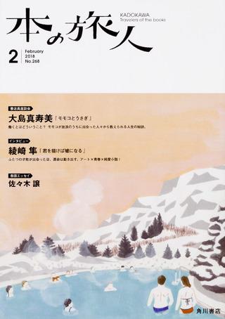 「本の旅人」2018年2月号