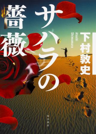 『サハラの薔薇』