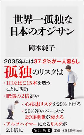 『世界一孤独な日本のオジサン』