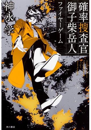 『確率捜査官 御子柴岳人 ファイヤーゲーム』