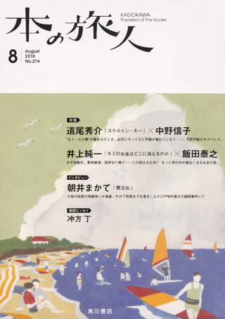 「本の旅人」2018年8月号