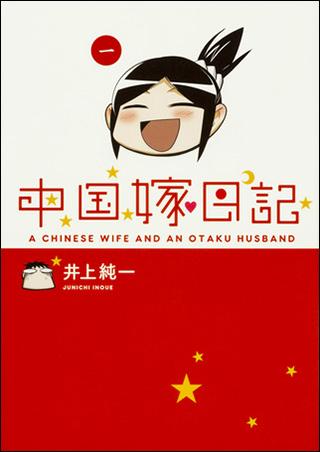 『中国嫁日記 一』
