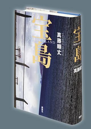 『宝島』(講談社)
