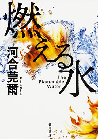 『燃える水』