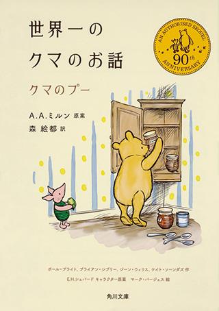 『世界一のクマのお話 クマのプー』