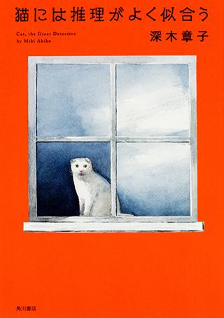 『猫には推理がよく似合う』