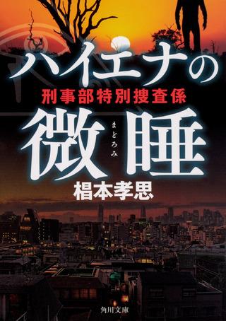 『ハイエナの微睡 刑事部特別捜査係』