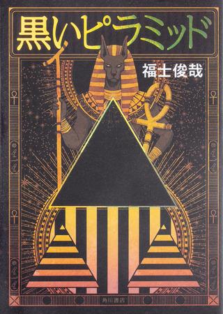 『黒いピラミッド』