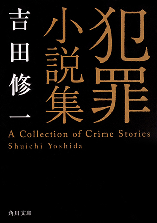 『犯罪小説集』
