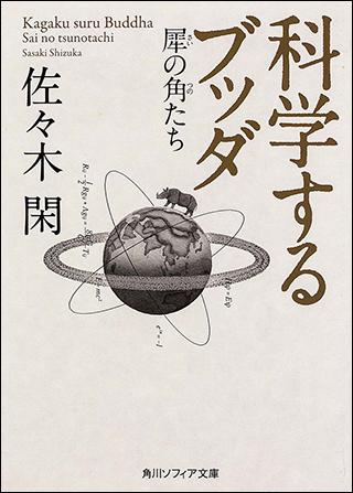 『科学するブッダ 犀の角たち』