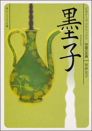 『墨子 ビギナーズ・クラシックス 中国の古典』
