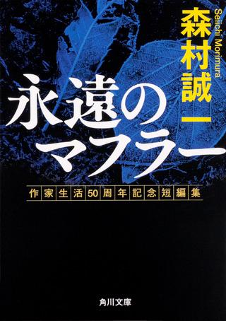 『永遠のマフラー 作家生活50周年記念短編集』