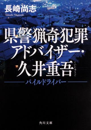 『県警猟奇犯罪アドバイザー・久井重吾 パイルドライバー』