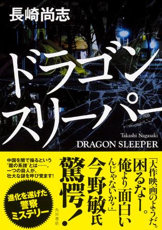 『ドラゴンスリーパー』