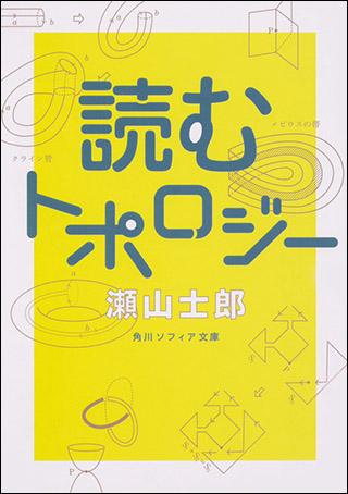 『読むトポロジー』