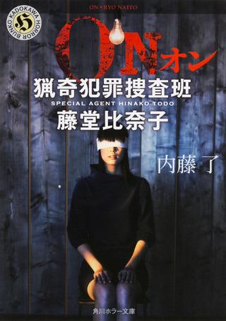 『ON 猟奇犯罪捜査班・藤堂比奈子』