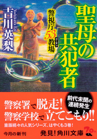 『聖母の共犯者 警視庁53教場』