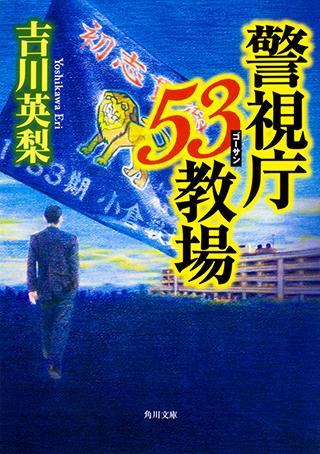 『警視庁53教場』