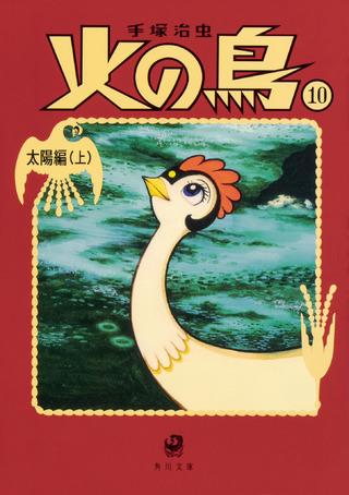 『火の鳥10 太陽編(上)』