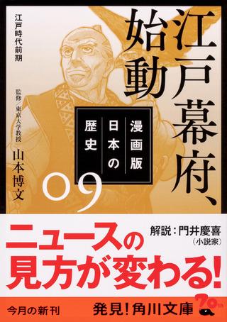 『漫画版 日本の歴史 9 江戸幕府、始動 江戸時代前期』
