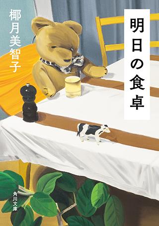 『明日の食卓』