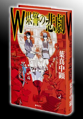 『W県警の悲劇』(徳間書店)