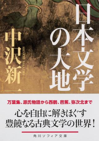 『日本文学の大地』