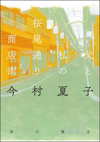 『父と私の桜尾通り商店街』