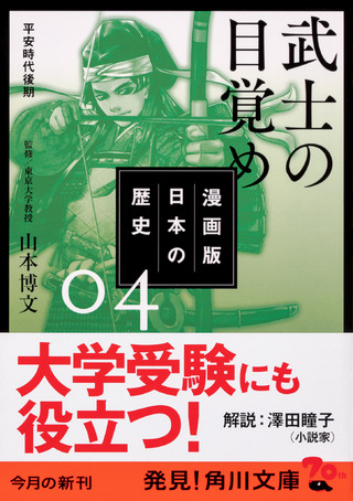 『漫画版 日本の歴史 4 武士の目覚め 平安時代後期』