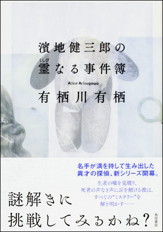 『濱地健三郎の霊なる事件簿』