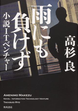 『雨にも負けず 小説ITベンチャー』