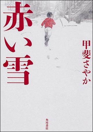 『赤い雪』