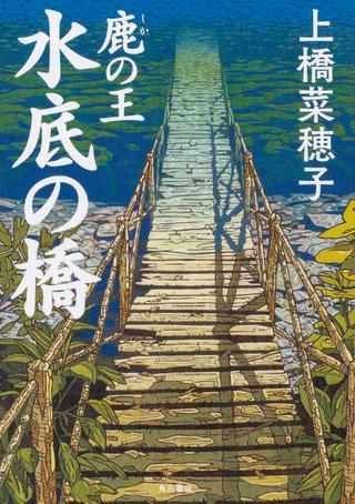 『鹿の王 水底の橋』