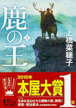 『鹿の王 1』