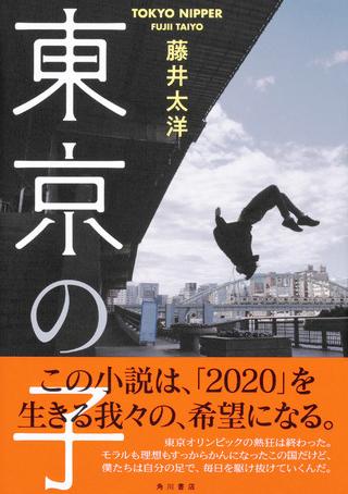 『東京の子』