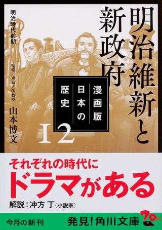 『漫画版 日本の歴史 12 明治維新と新政府 明治時代前期』