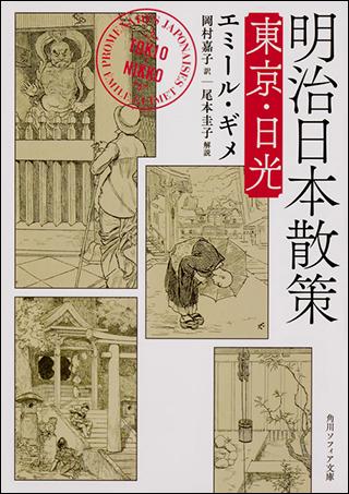 『明治日本散策 東京・日光』