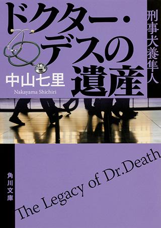 『ドクター・デスの遺産 刑事犬養隼人』