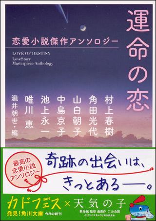 『運命の恋 恋愛小説傑作アンソロジー』
