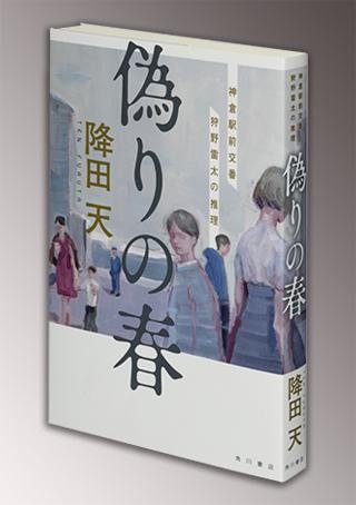 『偽りの春 神倉駅前交番 狩野雷太の推理』