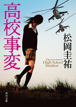 『高校事変』