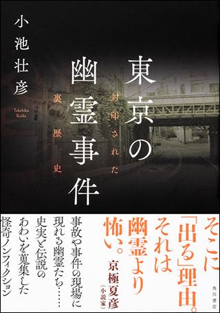 『東京の幽霊事件 封印された裏歴史』