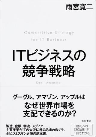 『ITビジネスの競争戦略』